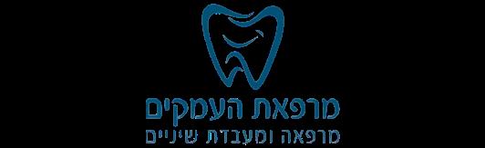 מרפאת_העמקים-להשתלת_שיניים_עפולה