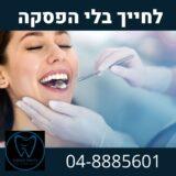 השתלות שיניים במסגרת שיקום הפה
